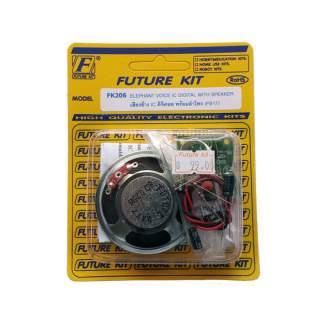 206FK: เสียงช้าง IC ดิจิตอล พร้อมลำโพง